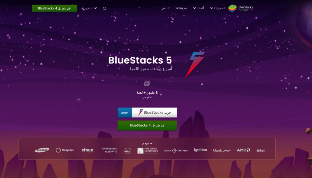 تحميل BlueStacks 4