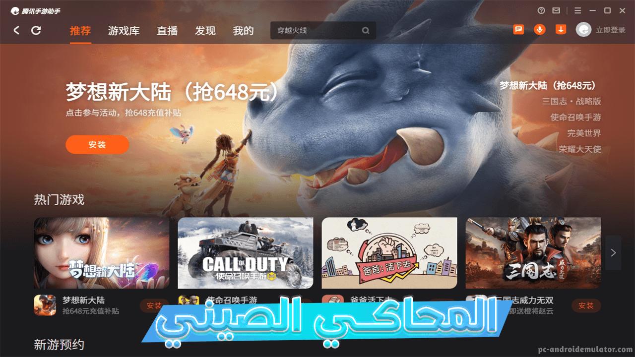 تحميل المحاكي الصيني – أفضل محاكي لتشغيل ببجي موبايل