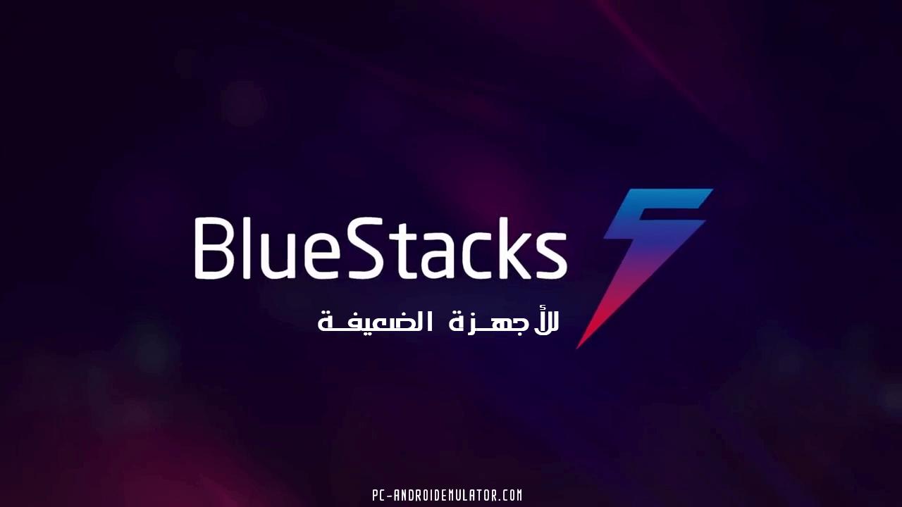 تحميل محاكي bluestacks 5 للأجهزة الضعيفة