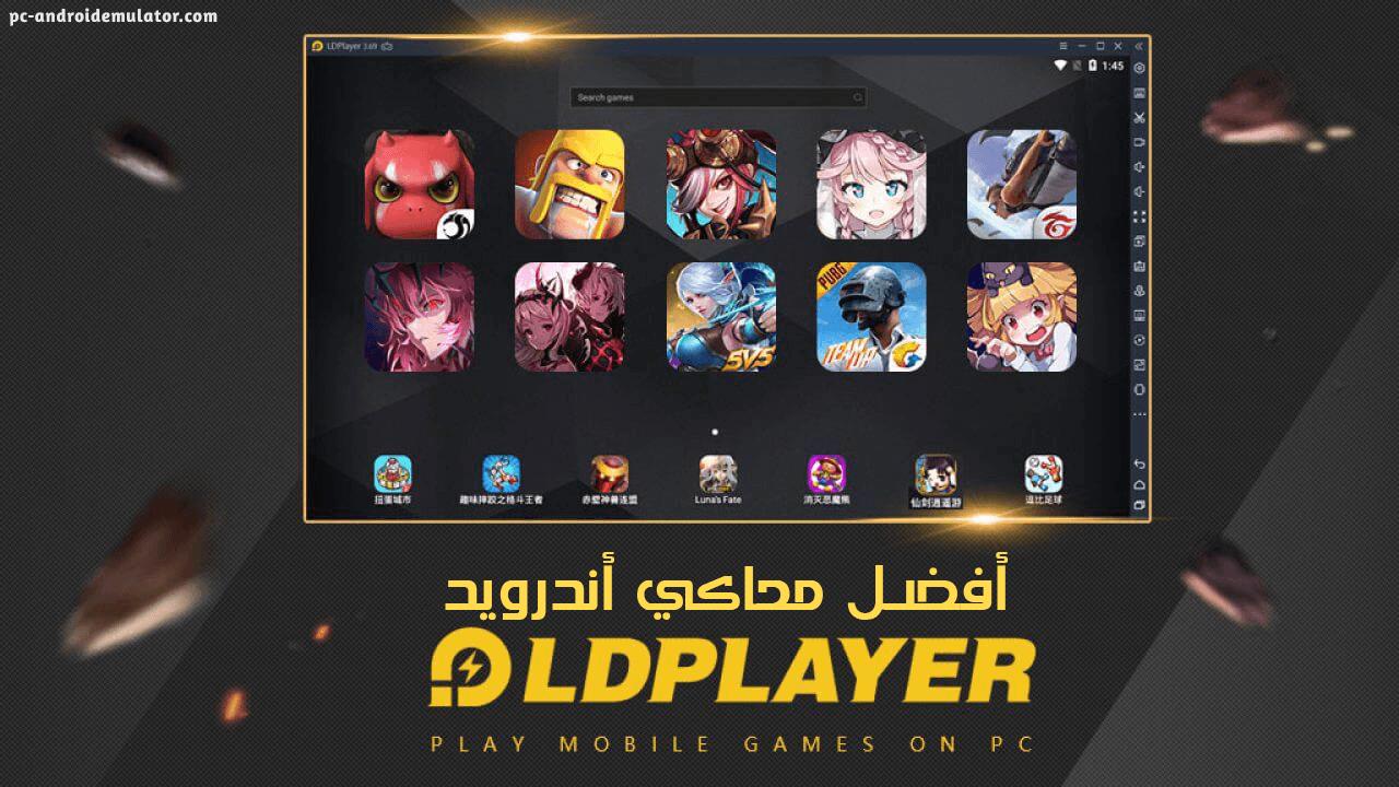 تحميل LD Player – أسرع وأخف محاكي للكمبيوتر